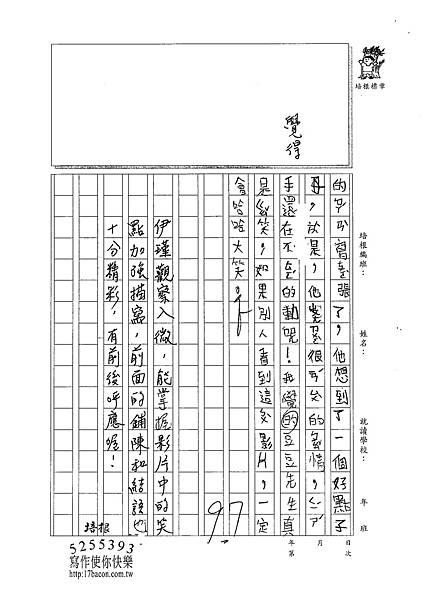 101W4101徐伊瑾 (2)