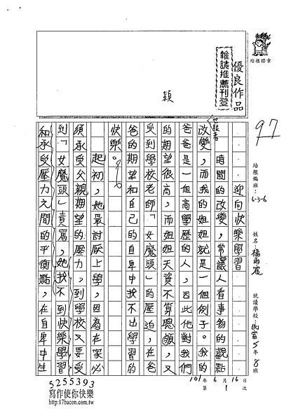 101W6101楊雨宸 (1)