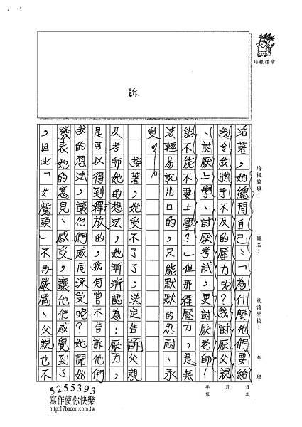 101W6101楊雨宸 (2)