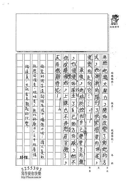 101W6101楊雨宸 (3)