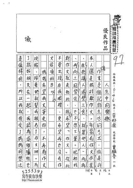 101W6101黃郁潔 (1)