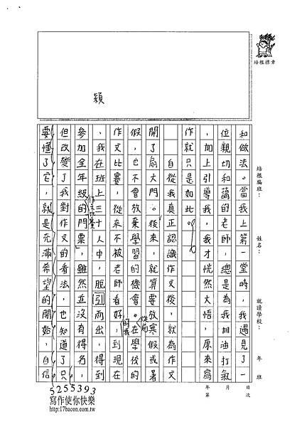 101W6101黃郁潔 (2)