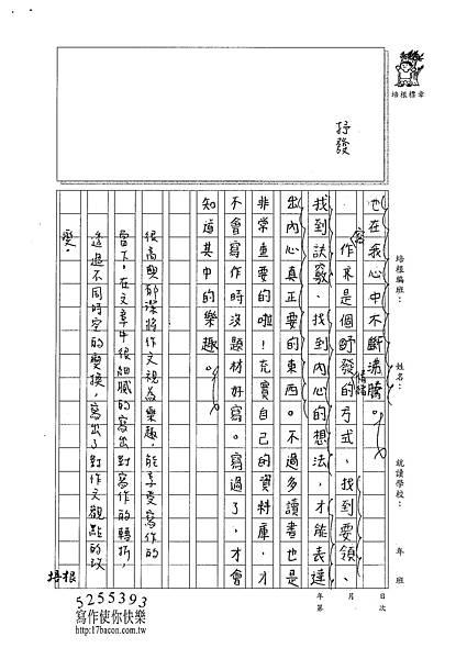 101W6101黃郁潔 (3)