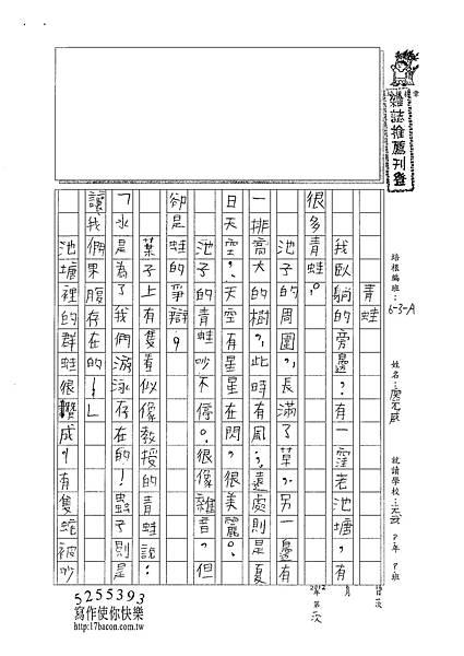 101WA101庾光威 (1)