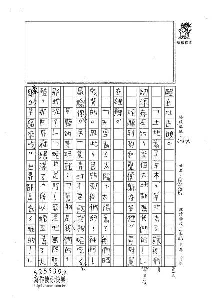 101WA101庾光威 (2)