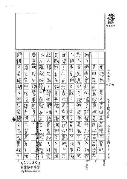 101WA101庾光威 (3)