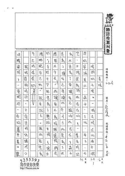 101WA101蔡筠孜 (1)
