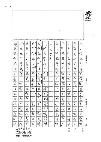 101WA101蔡筠孜 (2)