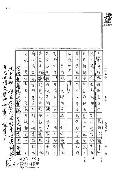 101WA101蔡筠孜 (3)