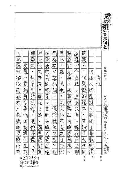 101WA101蔡霈縈 (1)