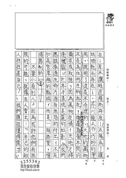 101WA101蔡霈縈 (2)