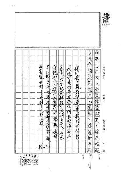 101WA101蔡霈縈 (3)