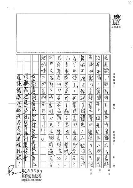 101WA101吳泓諭 (2)