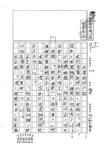 101W3102蔡瑀恩 (1)