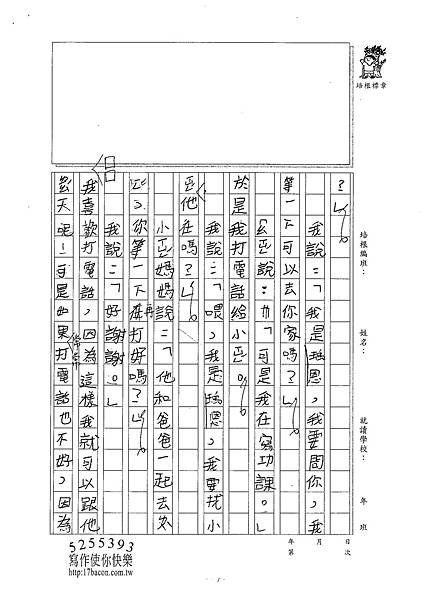 101W3102蔡瑀恩 (2)