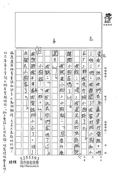 101W3102蔡瑀恩 (3)