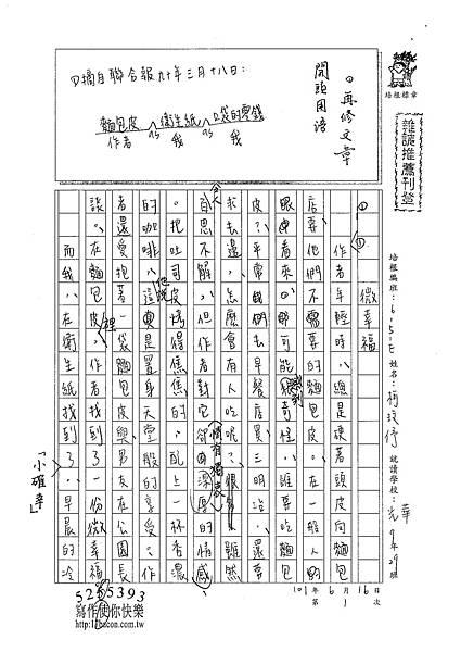 101WE101柯玟予 (1)