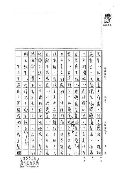 101WE101柯玟予 (2)