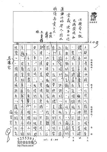 101WE101柯玟予 (3)