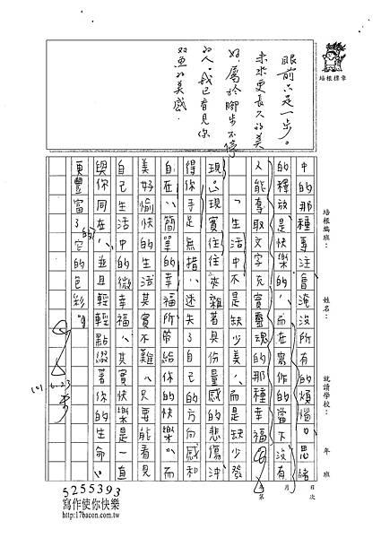 101WE101張民 (3)