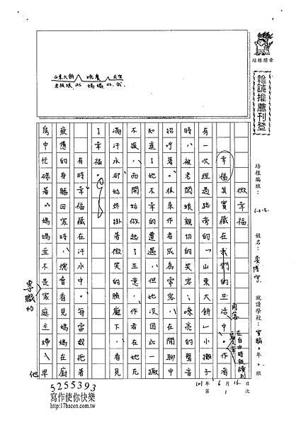 101WE101麥博宇 (1)