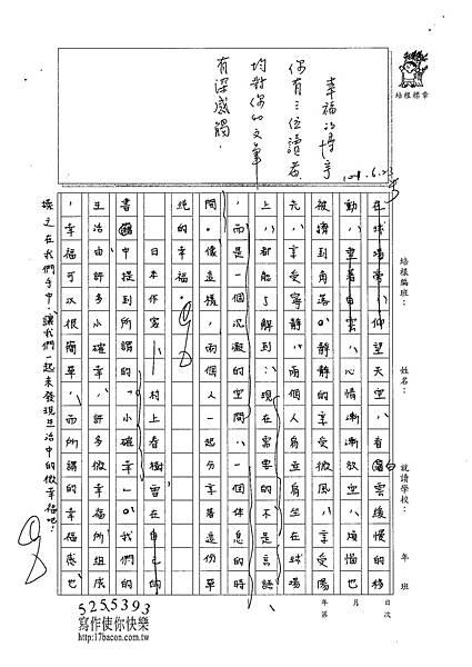 101WE101麥博宇 (3)