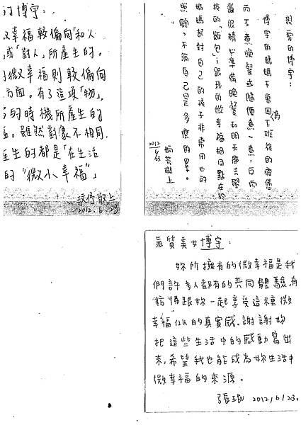 101WE101麥博宇 (4)