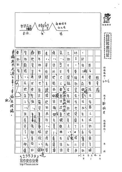 101WE101鄒姠芳 (1)