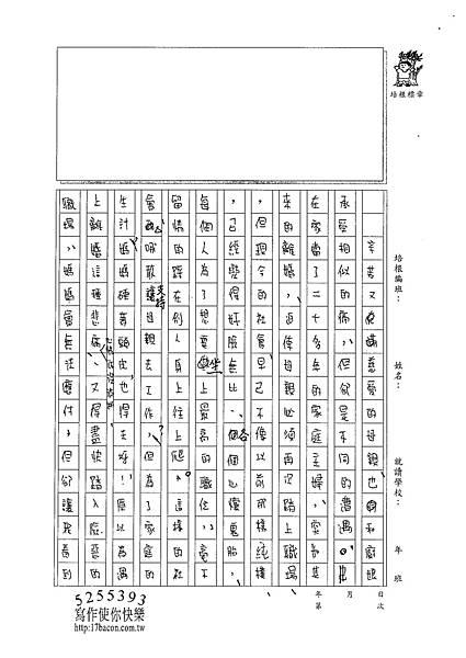 101WE101鄒姠芳 (2)
