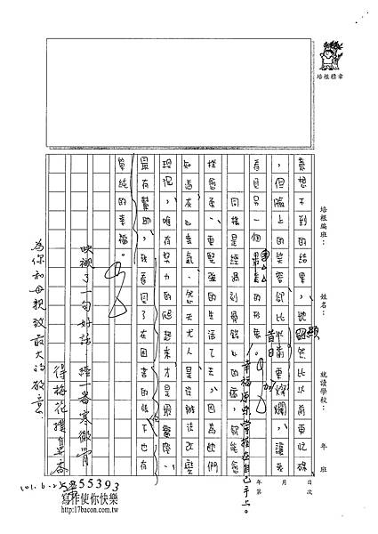 101WE101鄒姠芳 (3)