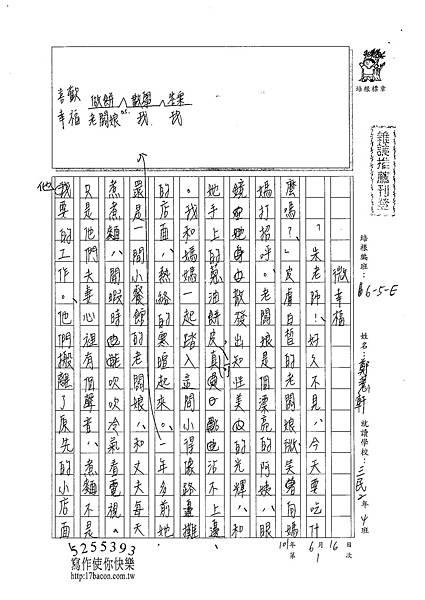 101WE101鄭薏軒 (1)