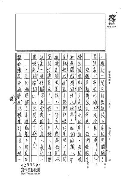 101WE101鄭薏軒 (2)