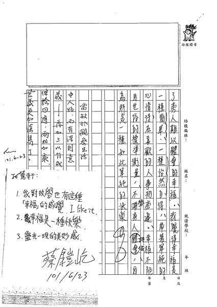 101WE101鄭薏軒 (4)