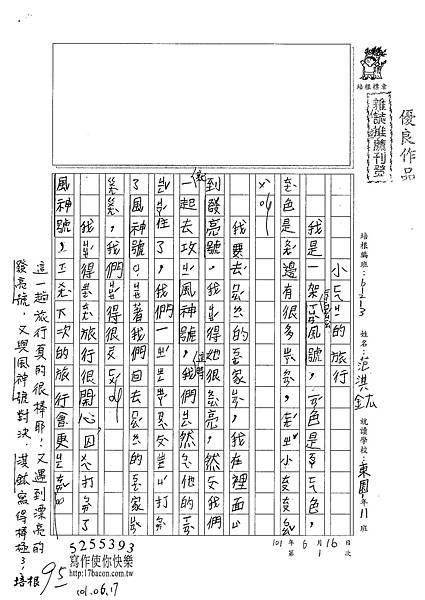 101W3101范淇鈜 (1)