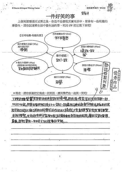 101W4102吳庠沐 (1)