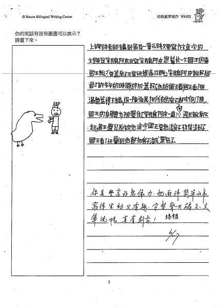 101W4102吳庠沐 (2)