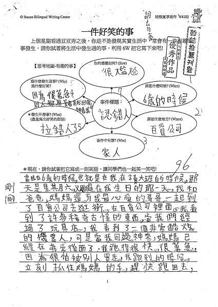 101W4102胡育豪 (1)