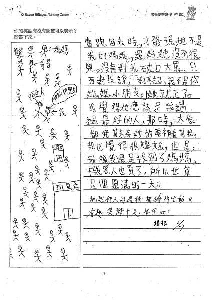 101W4102胡育豪 (2)