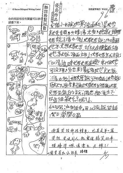 101W4102盧愛群 (1)