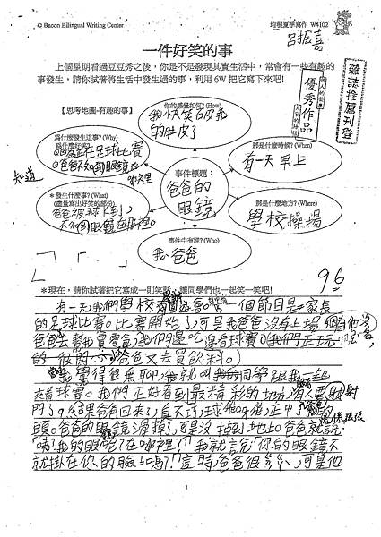 101W4102呂振嘉 (1)