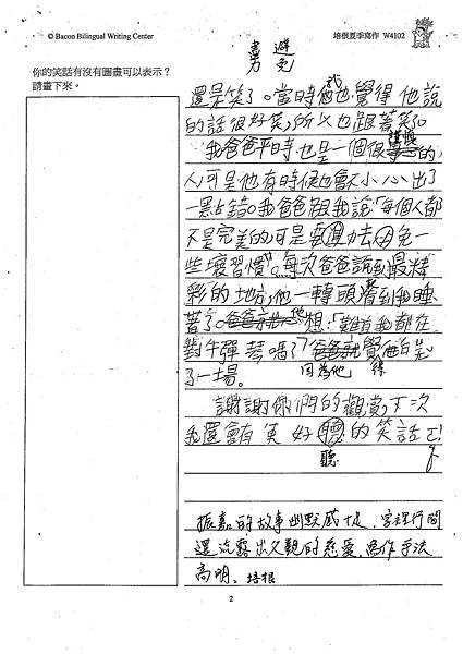 101W4102呂振嘉 (2)
