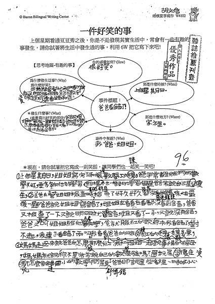 101W4102胡文信 (1)
