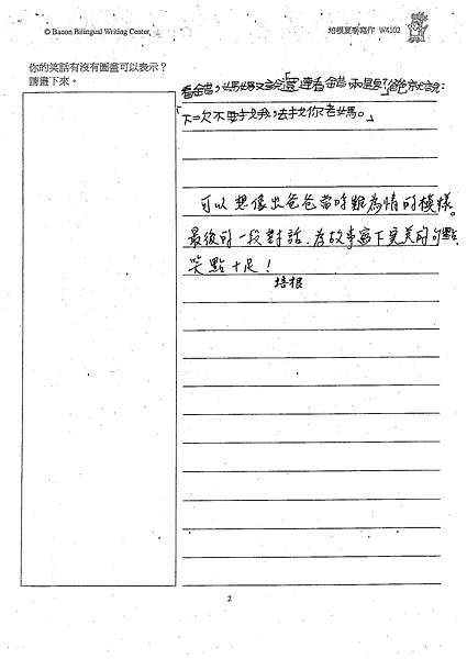 101W4102胡文信 (2)