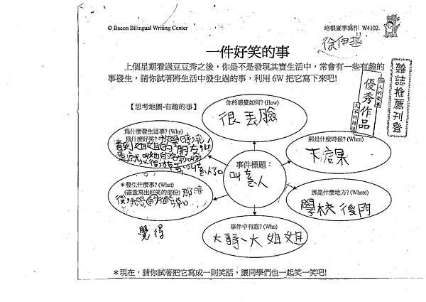101W4102徐伊瑾 (1)