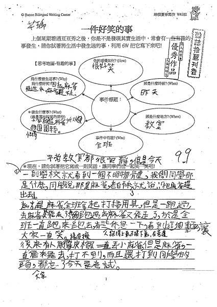 101W4102陳芊瑀 (1)