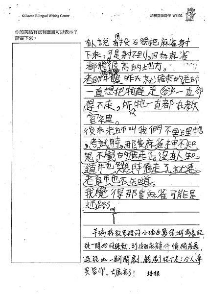 101W4102陳芊瑀 (2)