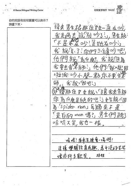 101W4102黃巧蓁 (2)