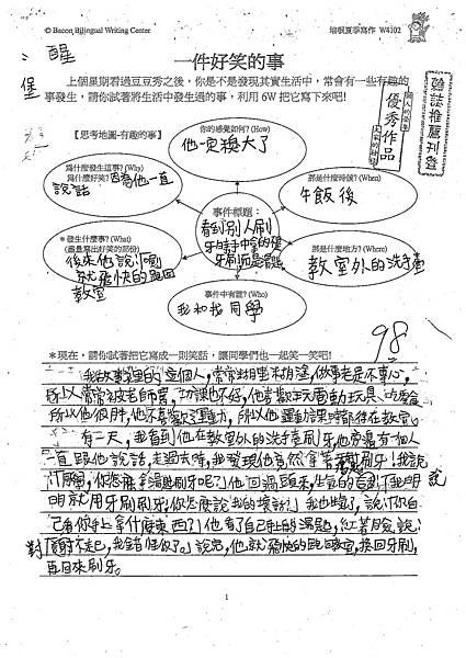 101W4102廖振安 (1)