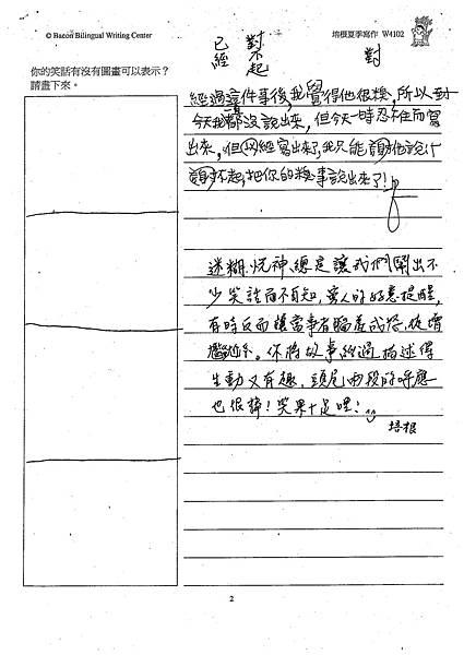 101W4102廖振安 (2)