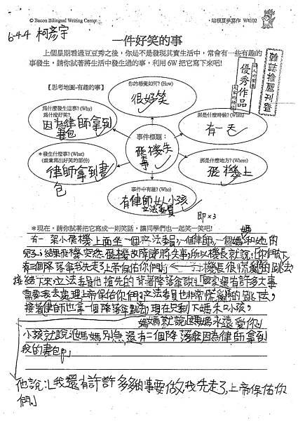 101W4102柯彥宇 (1)